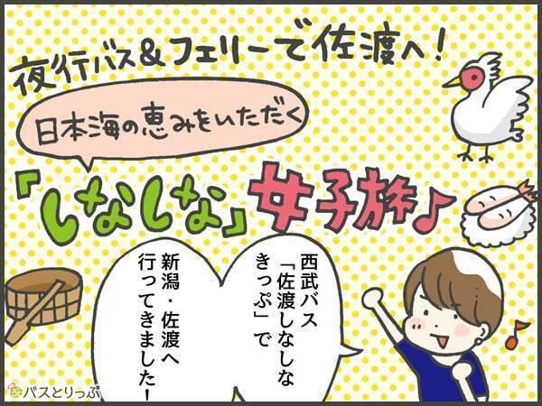 夜行バス&フェリーで佐渡へ!日本海の恵みをいただく「しなしな」女子旅♪西武バス「さどしなしなきっぷ」で新潟・佐渡へ行ってきました!