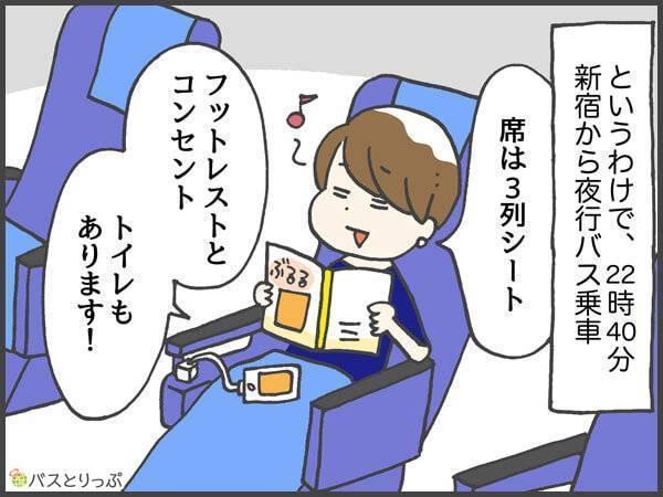 というわけで、22時40分新宿から夜行バス乗車。席は3列シート。フットレストとコンセント、トイレもあります!