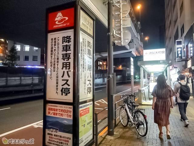 池尻大橋駅目の前にあるバス停