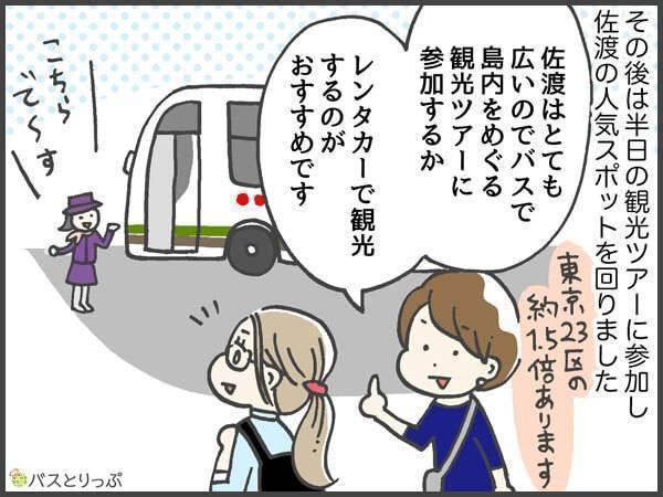 その後は半日の観光ツアーに参加し佐渡の人気スポットを回りました。佐渡はとても広いので島内をめぐる観光ツアーに参加するか、レンタカーで観光するのがおすすめです。東京23区の約1.5倍あります。