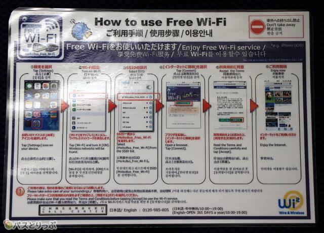 Wi-Fi設定リーフレット