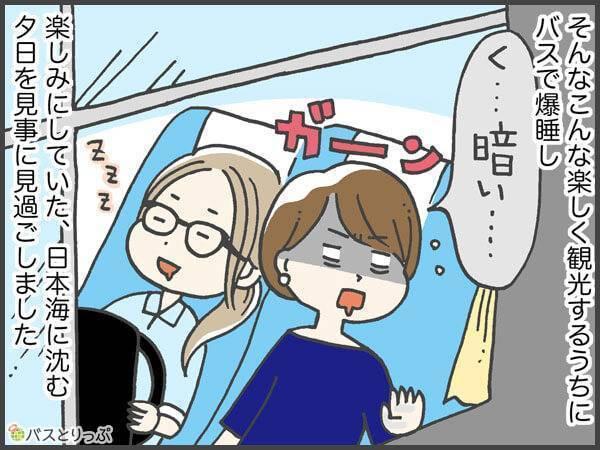 そんなこんなで楽しく観光するうちにバスで爆睡し、楽しみにしていた、日本海に沈む夕日を見事に見過ごしました…。