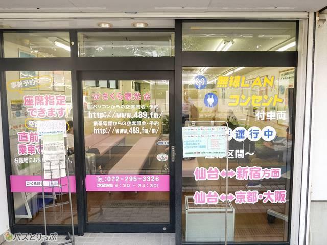 さくら観光待合室1.jpg