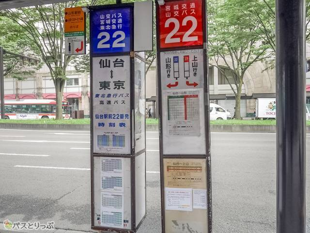 22番のりばは山形・上山、東京行き