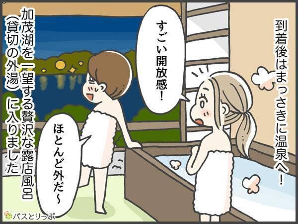 到着後はまっさきに温泉へ!すごい開放感!ほとんど外だ~。加茂湖を一望する贅沢な露天風呂(貸し切り外湯)に入りました。