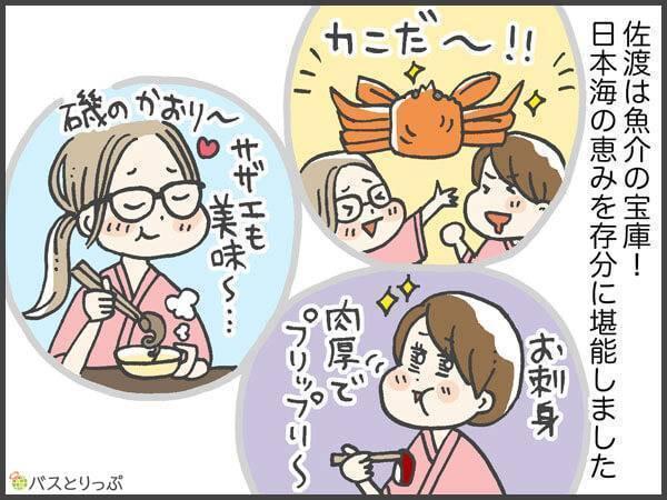 佐渡は魚介の宝庫!日本海の恵みを存分に堪能しました。カニだ~!お刺身肉厚でプリップリ~。磯のかおり~サザエも美味~。