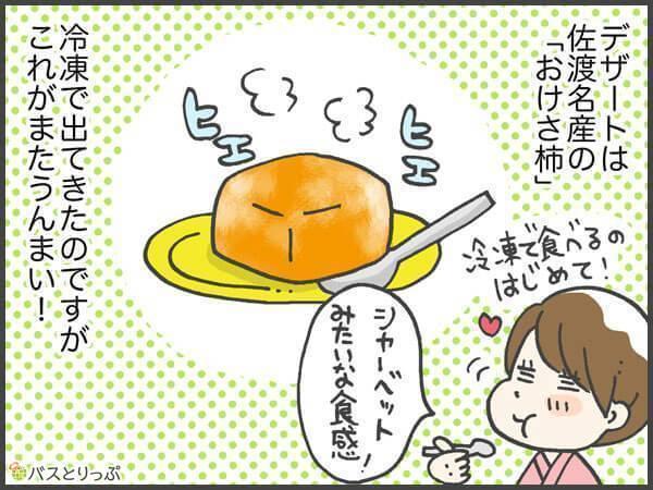 デザートは佐渡名物の「おけさ柿」。冷凍で出てきたのですが、これがまたうまい!シャーベットみたいな食感!