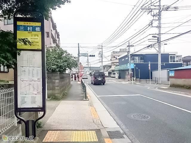 三村橋バス停