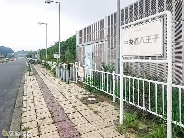中央道八王子バス停上り線のバス停