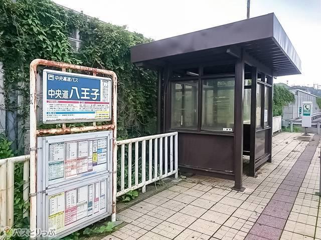 中央道八王子バス停下り線