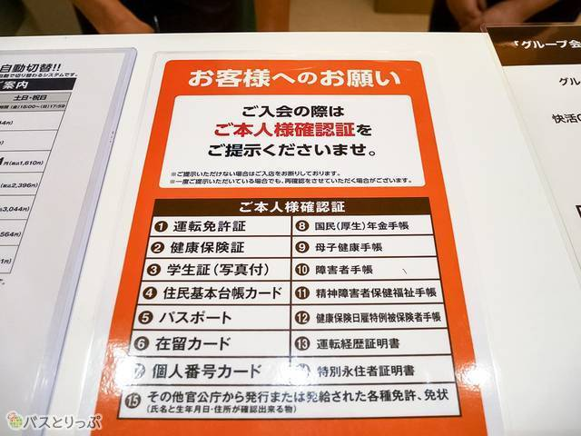 快活CLUBの会員証を持っている方も、初めて東京都の店舗を使う場合は、本人確認証の提示が必要です