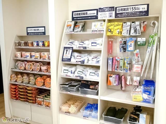 軽食や雑貨は店内で販売されています