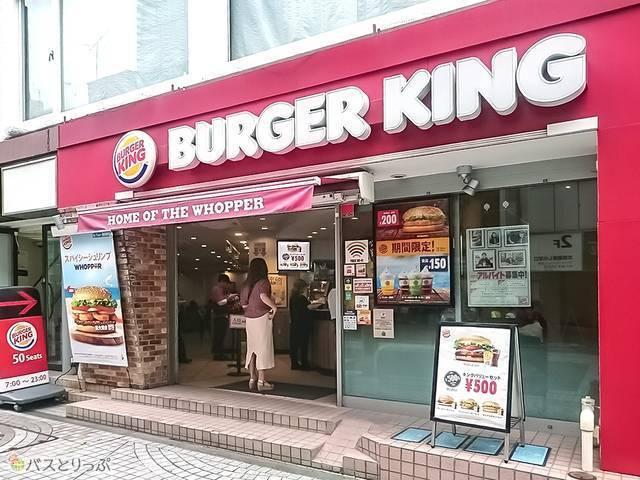 バーガーキング 八王子店