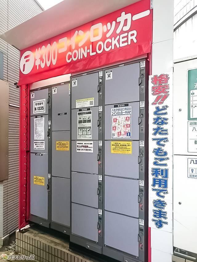 八王子駅北口コインロッカー