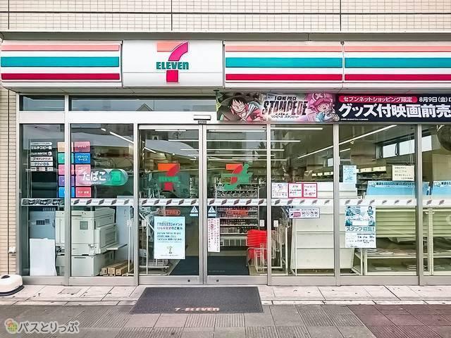 セブンイレブン八王子駅南店
