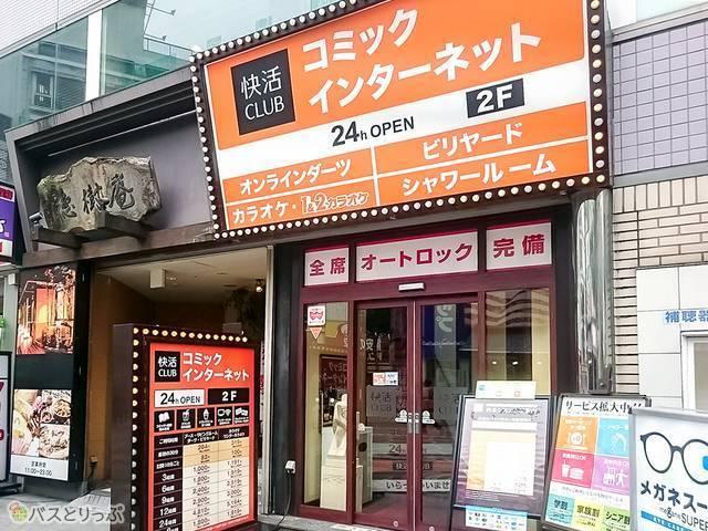 快活CLUB 八王子本店