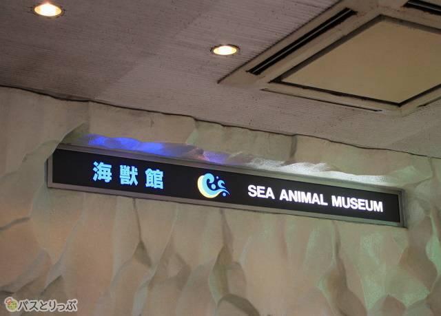 海獣館入口