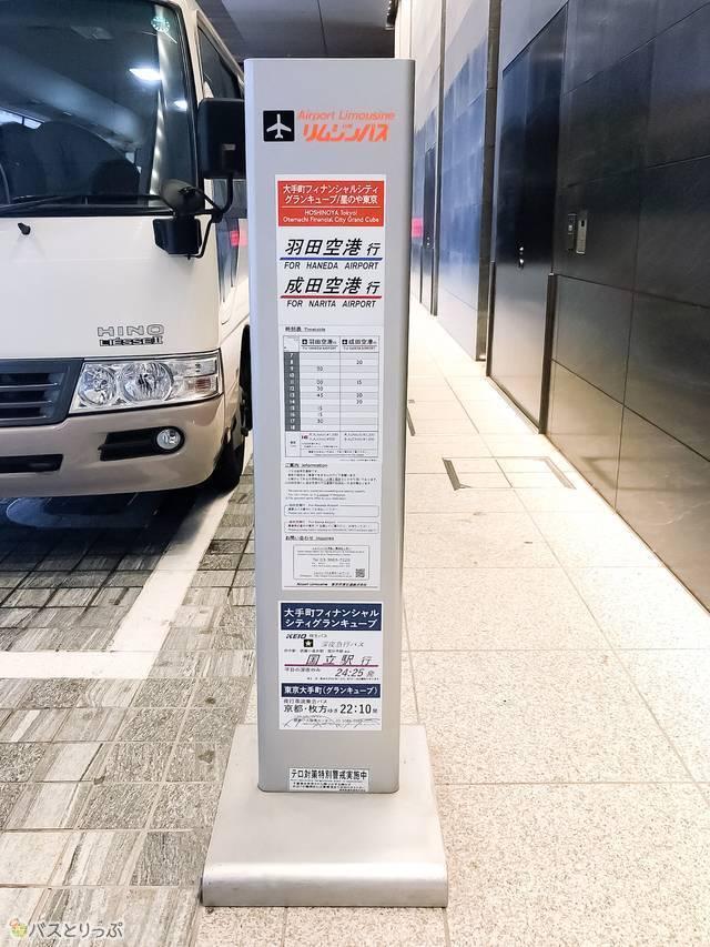 グランキューブ内のバス停