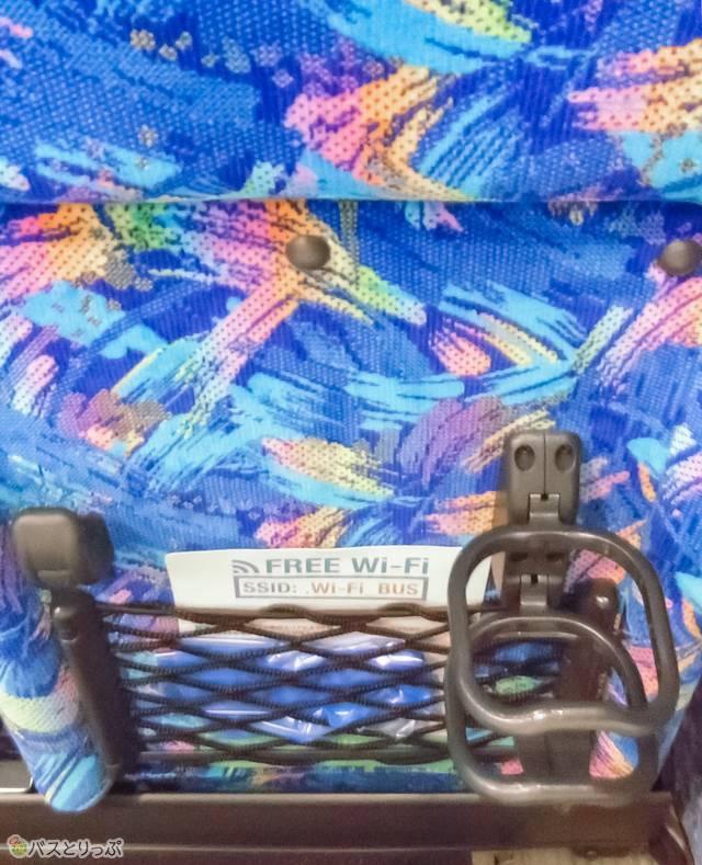 4列シート座席ポケットとドリンクホルダー