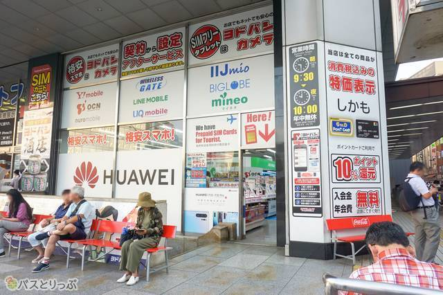 旧.新宿西口高速バスターミナルの乗車券発売カウンター。現.ヨドバシカメラ「携帯スマートフォン館」