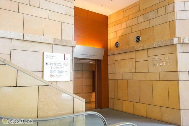 六本木ヒルズ「ウェストウォーク」2Fのエスカレーターを下りると「グランドハイアット東京」の入口