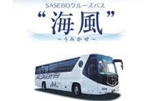 【キャンペーン】西日本鉄道 「させぼ号」とSASEBOクルーズバス「海風」のお得なセット券『させぼ海風満喫きっぷ』を発売!