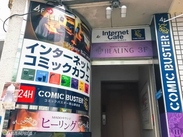 「コミック・バスター 岡山駅前店」外観