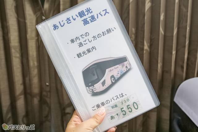 座席前ポケットには冊子が。バスによって表紙が異なり、車両ナンバーが記載されています