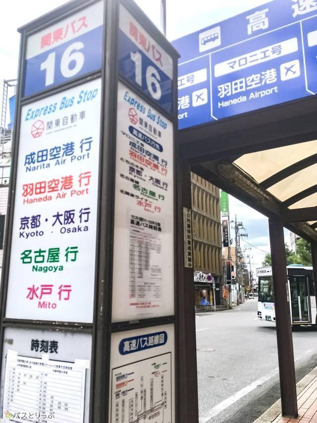 マクドナルドとチサンホテル宇都宮前にバス停があります