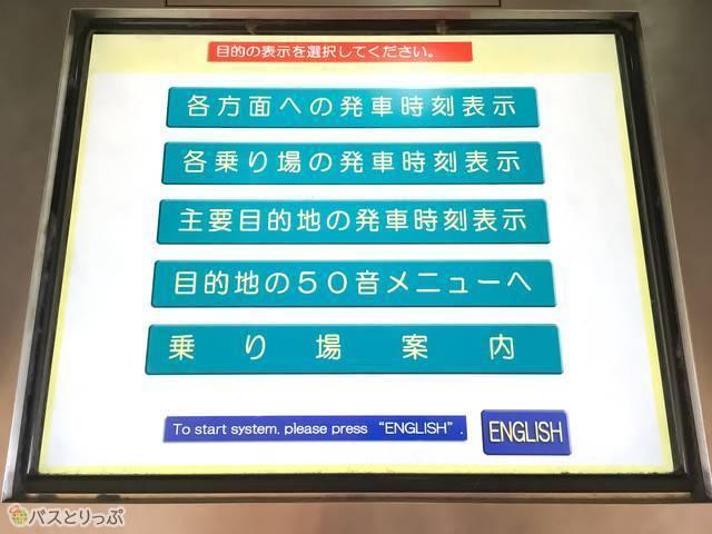 ちなみに画像はこんな感じ。英語もあるので外国人観光客にも優しいシステムです