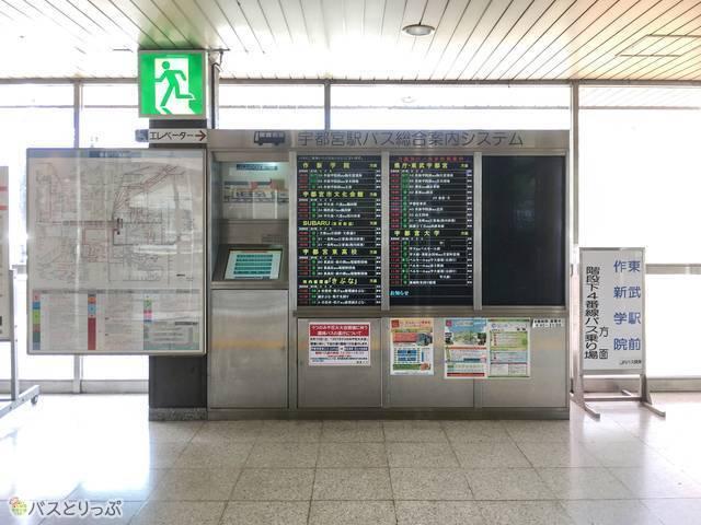 ちなみにローカルバスののりばをお探しの方は西口にあるこちらの掲示板を利用してみましょう
