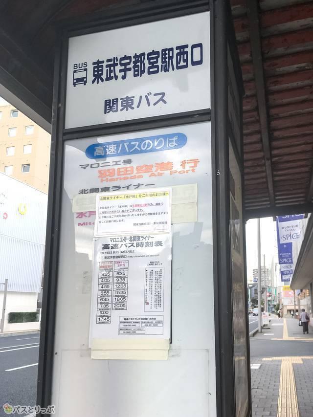 タクシー乗り場の目の前にあるバス停が高速バスのりばになります