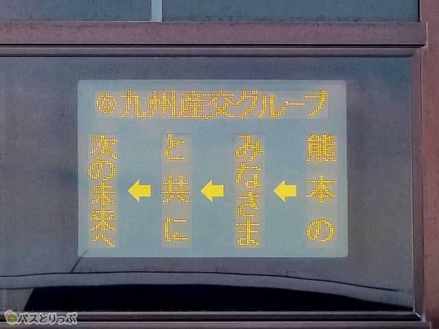 バス横の行先表示も特別設定