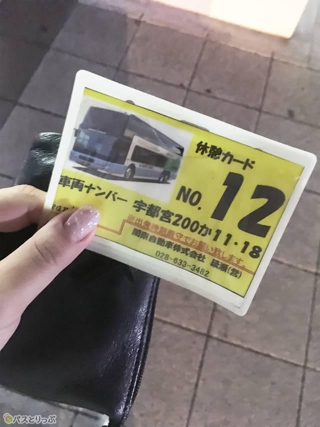 31.JPG降車時に休憩カードがもらえるので、迷子になることがなくて安心です