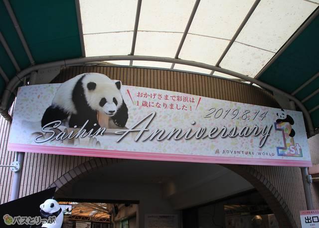 彩浜の1歳を祝うパネル