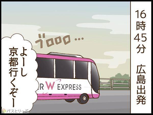乗車場の目印はコンビニ…って…あ あのピンクのバスならすぐ分かるね