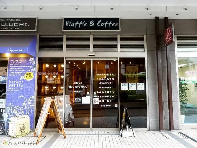 「森乃珈琲店 曇り時々晴れ 長野駅前店」