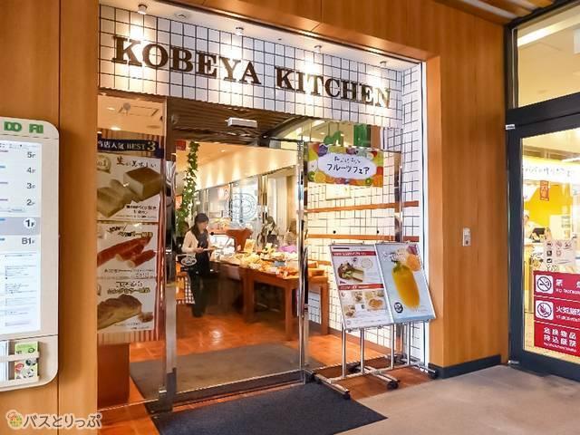 「神戸屋キッチン MIDORI 長野店」