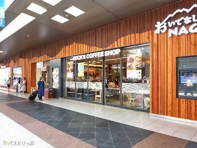 「BECK'S COFFEE SHOP(ベックスコーヒーショップ)長野店」