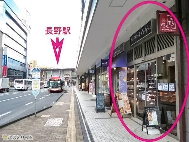 長野駅がすぐ見えるほどの近さ。前にはバス停