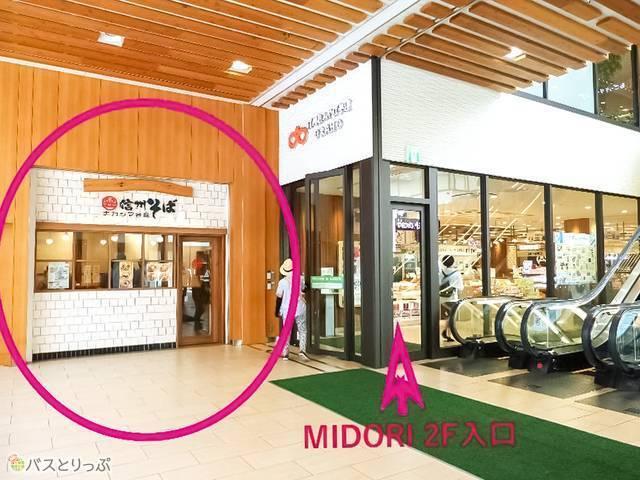 長野駅の駅ビルMIDORIの2F。入り口は外側です