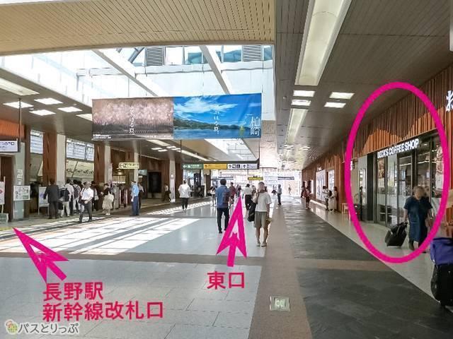 長野駅新幹線改札口の真向い。観光情報センターと繋がっています