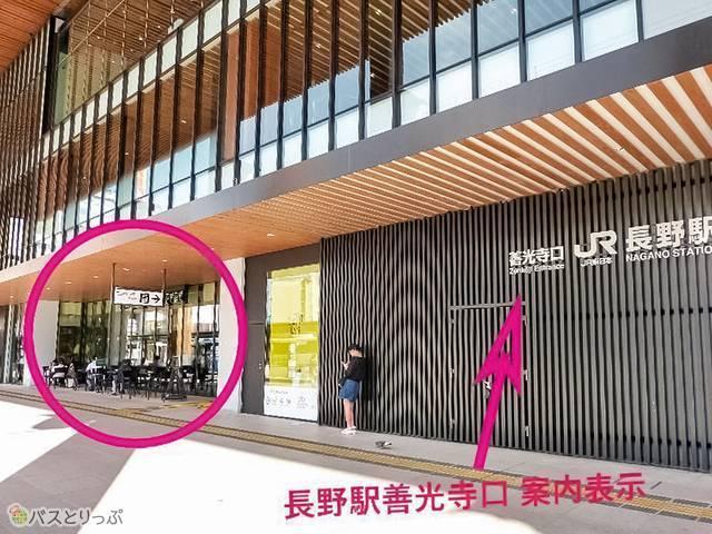 お店があるのは長野駅善光寺口。案内表示の並びにあります