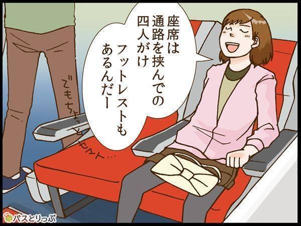 16時45分 広島出発 よーし京都行くぞー