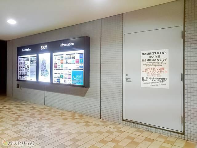 杉崎観光バス集合場所