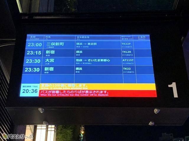 バス乗り場の電光掲示板(画像:さくら観光)