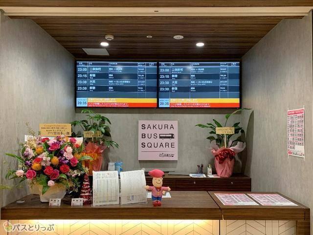 「SAKURA BUS SQUARE」有人カウンター(画像:さくら観光)