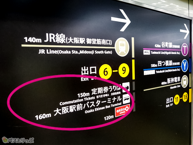 「大阪駅前バスターミナル」は別物! 注意!