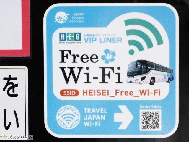 無料Wi-Fi、無線LAN、Wi-Fi VODサービスも完備!