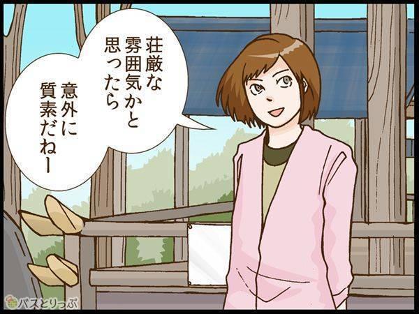 ついに…ついに高雄の艦内神社にキターーーーー!!!
